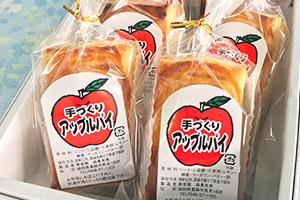 嘉麻市 華香園のアップルパイ