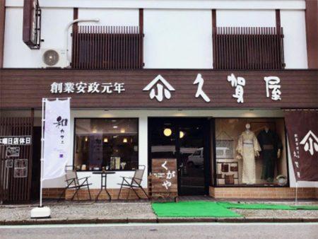 きもの処 久賀屋/くがやCafe