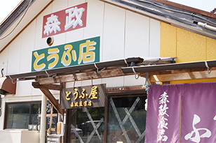 森政豆腐店